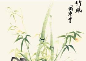 竹子的国画画法