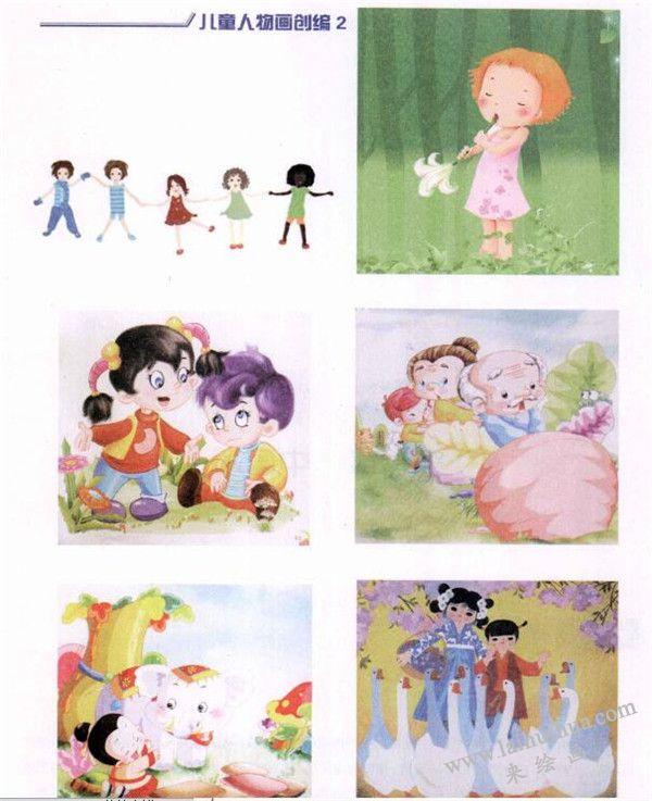 儿童人物画创编步  实例02