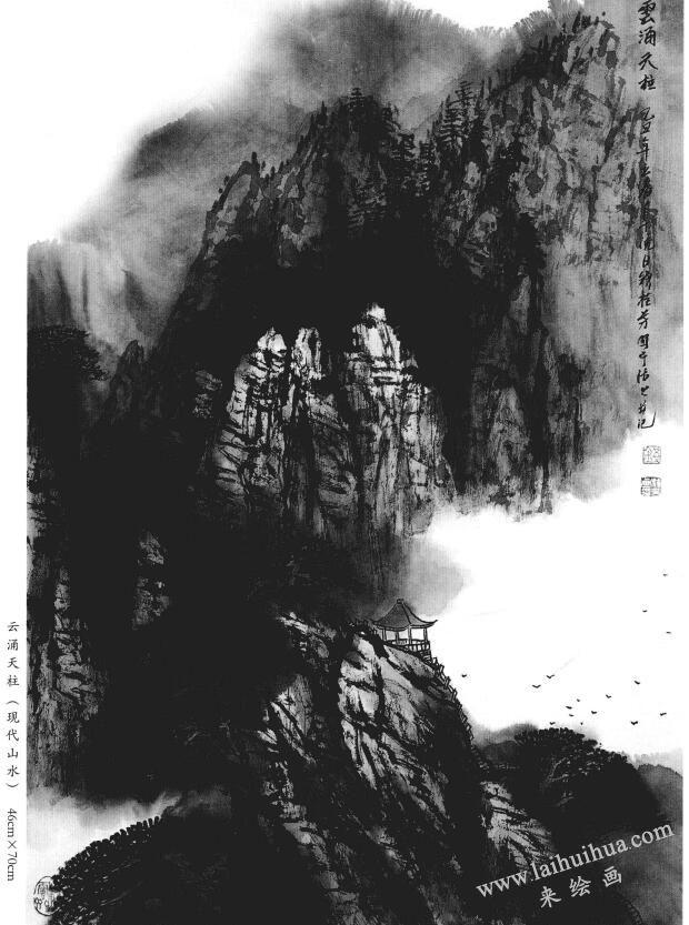 现代山水画《云涌天柱》