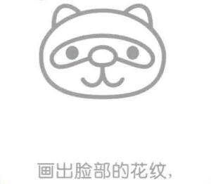 浣熊简笔画画法步骤03