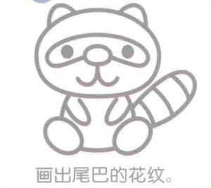 浣熊简笔画