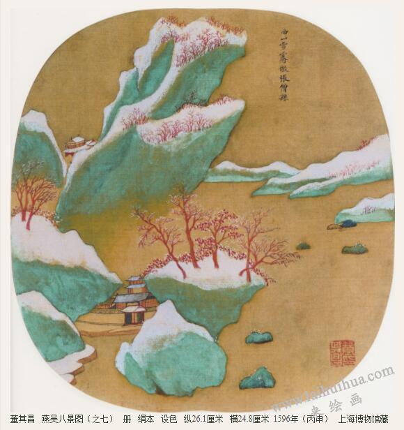《燕吴八景图》第七页《西山雪霁》
