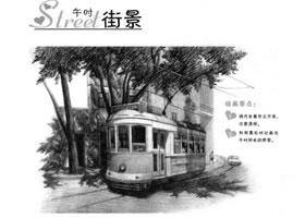 街景素描画法