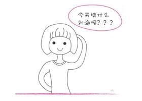 人物刘海简笔画