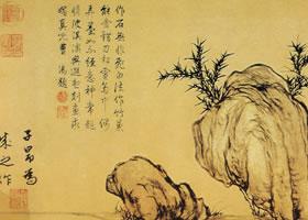 赵孟頫《枯枝竹石图》