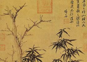 赵孟頫《窠木竹石图》