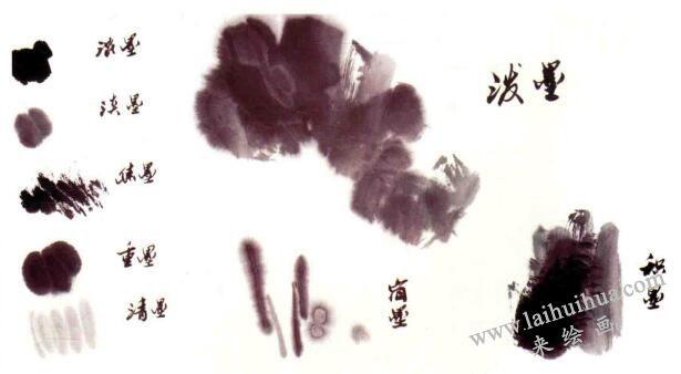 中国画的用墨方法(墨法)