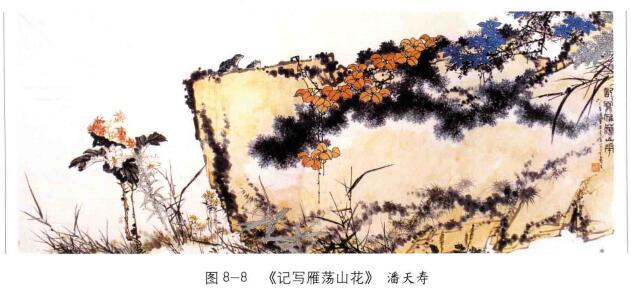 《记写雁荡山花》,潘天寿