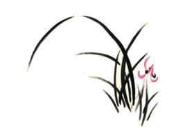 兰花儿童水墨画画法