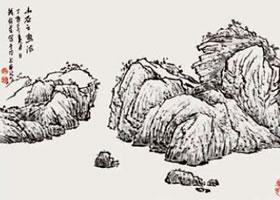 山石的技法与解析