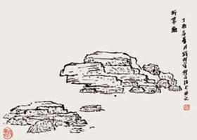 山石的皴法之折带皴