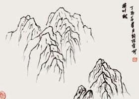 山石的皴法之荷叶皴