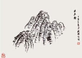 山石的皴法之米点皴
