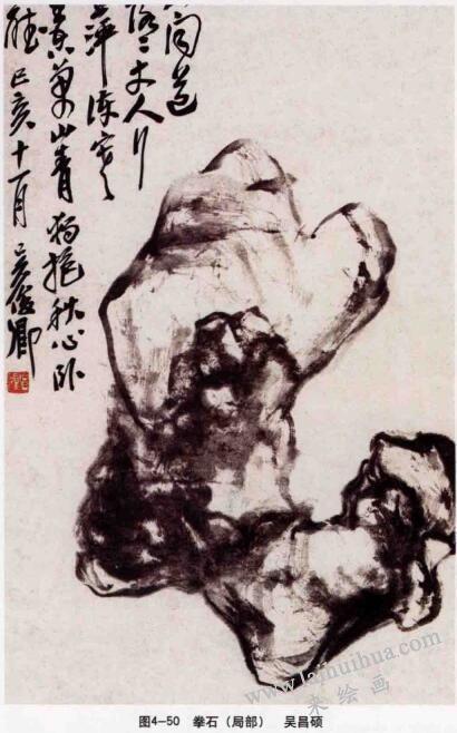 拳石(写意花鸟画的笔法)