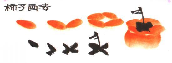 柿子的画法(写意花鸟画入门)