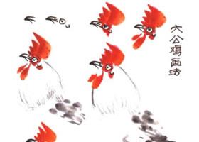 大公鸡的画法