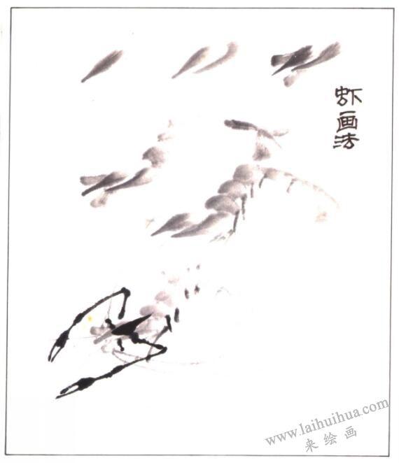虾的画法(写意花鸟画入门)