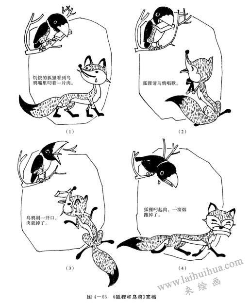 《狐狸和乌鸦》故事绘画创编完成稿