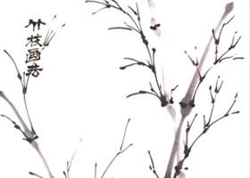 竹枝的画法