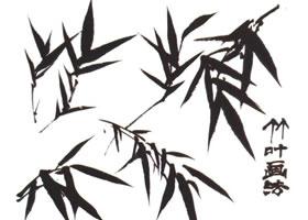 竹叶的画法