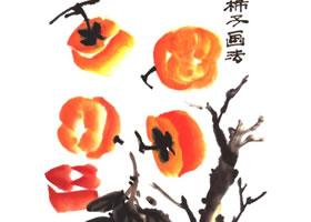 柿子树的画法