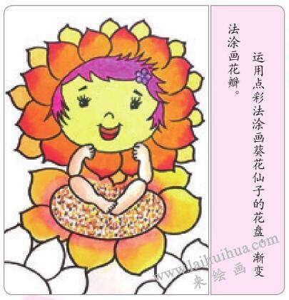 葵花仙子油棒画画法步骤04