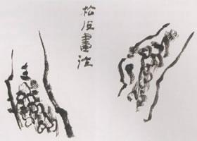 中国画松皮的画法