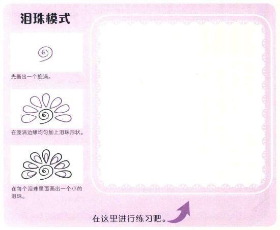 兔子简笔画法步骤(三)