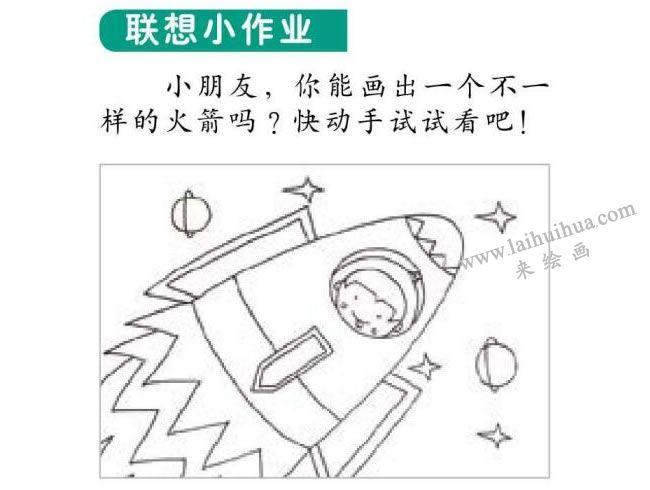 课太空旅行水粉画作业联想