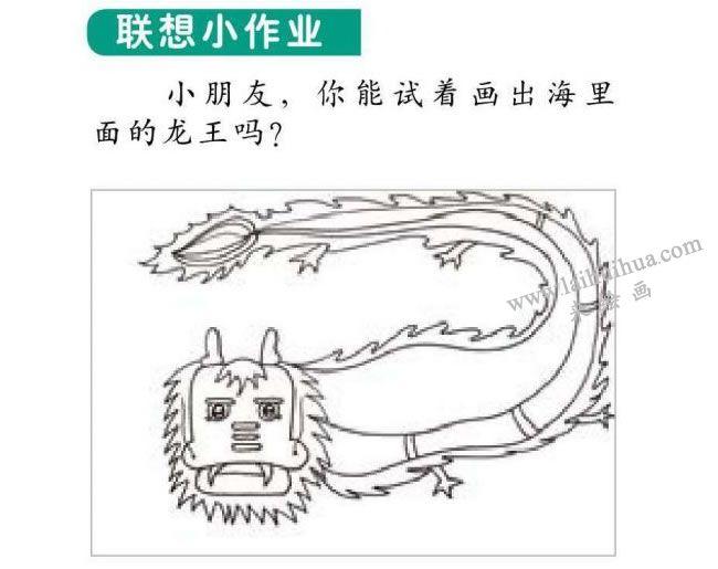 龙王水粉画