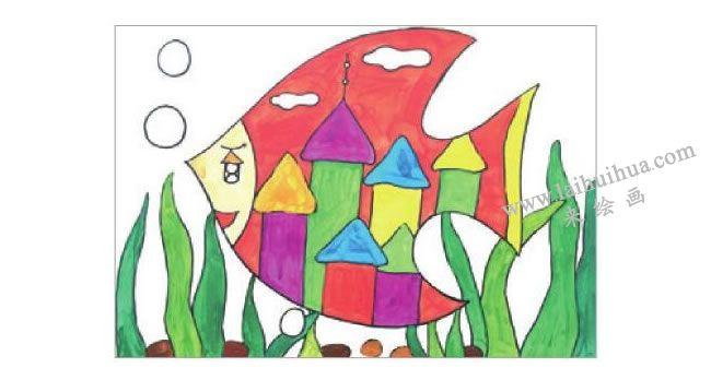 鱼之快乐城堡水粉画作画步骤04