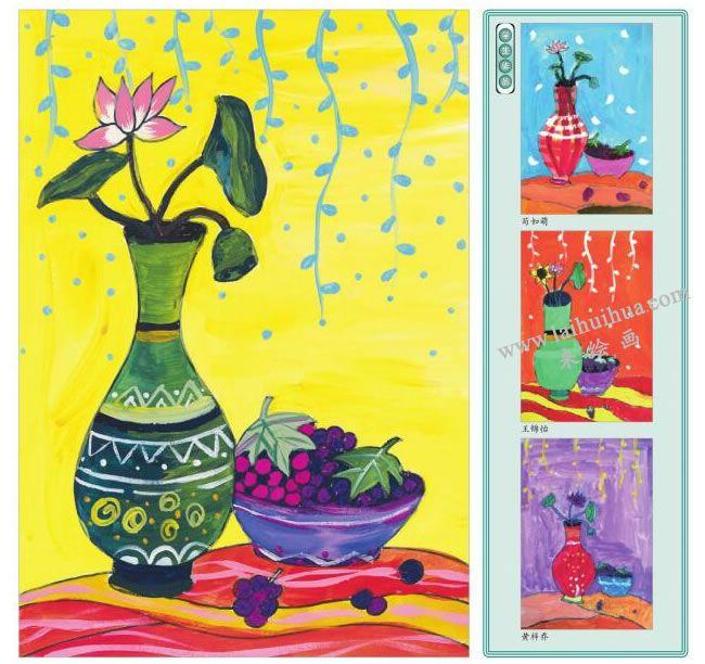静物组合花瓶和果盘水粉画