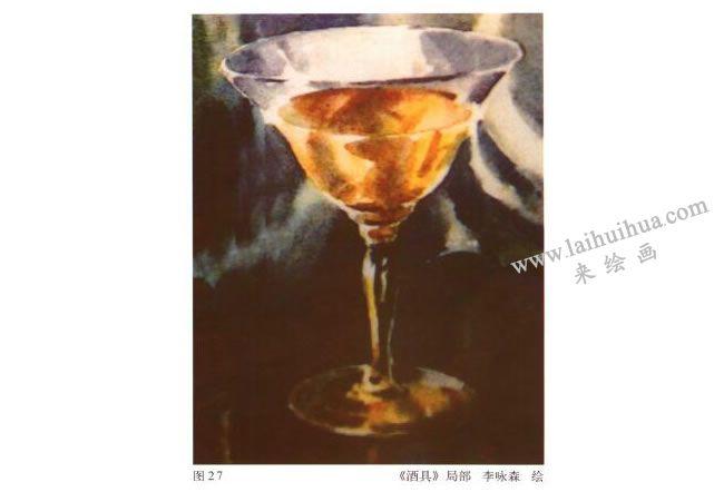 玻璃酒杯水彩画写生步骤04