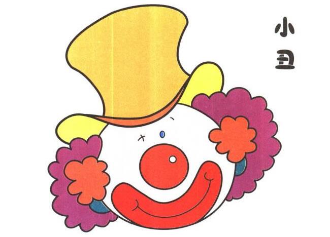 小丑儿童卡通画法步骤