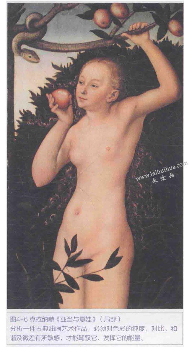 克拉纳赫《亚当于夏娃》