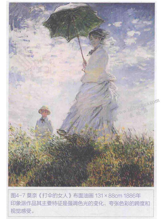 莫奈《打伞的女人》