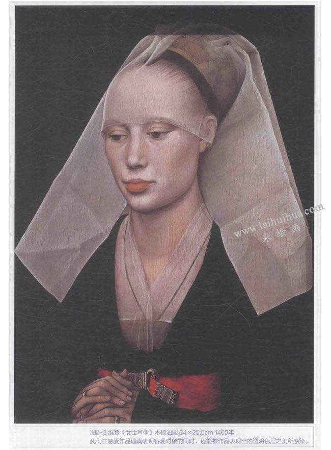 维登《女士肖像》