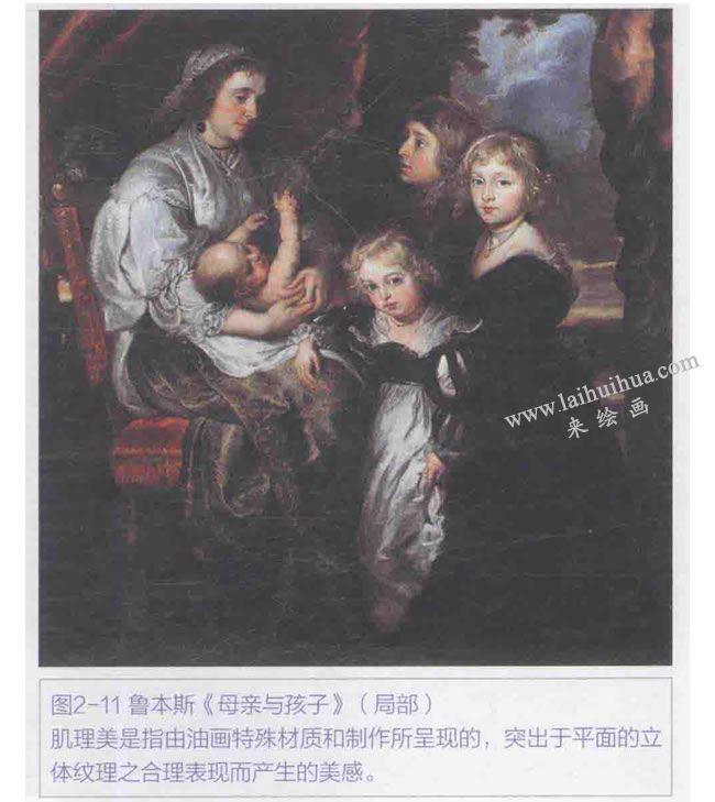 鲁本斯《母亲与孩子》