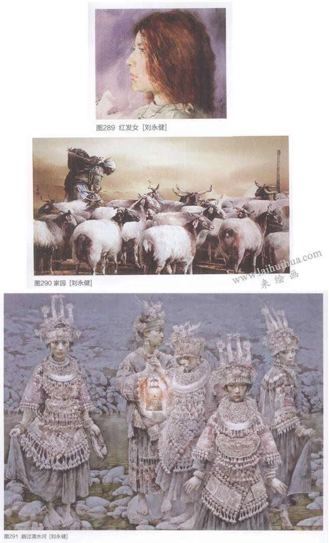 刘永健人物水彩画作品