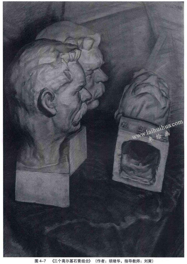 《三个高尔基石膏组合》素描作品