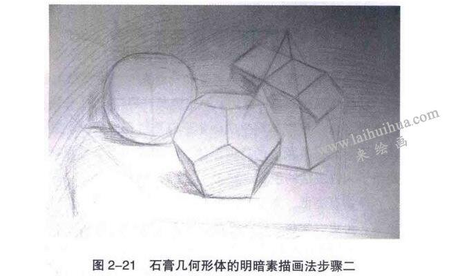 石膏几何形体的明暗素描画法步骤02