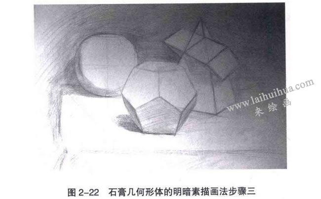 石膏几何形体的明暗素描画法步骤03
