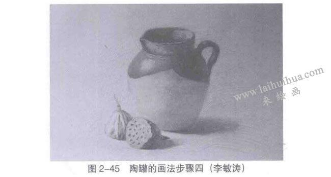 陶罐、瓷器类复杂静物组合素描画法步骤04