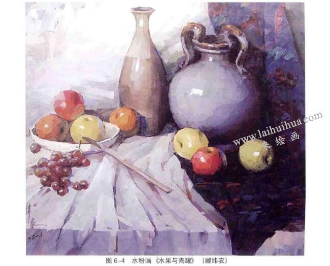 水粉画《水果与陶罐》