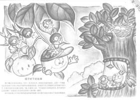 橘子树创意素描画法