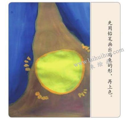 乌龟回家水粉画法步骤02