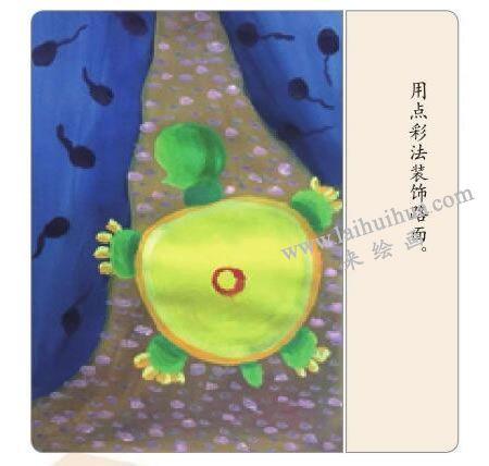乌龟回家水粉画法步骤04