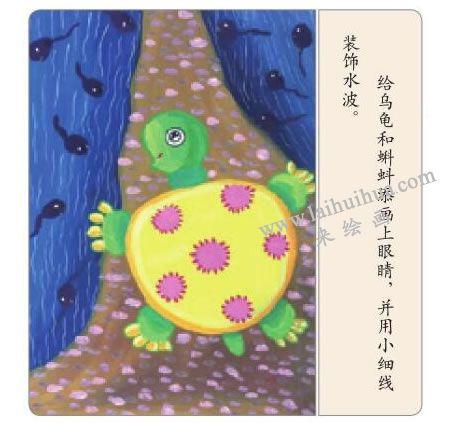 乌龟回家水粉画法步骤05