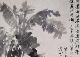 徐渭《牡丹蒸石图》轴