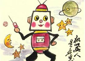 机器人儿童水墨画法步骤
